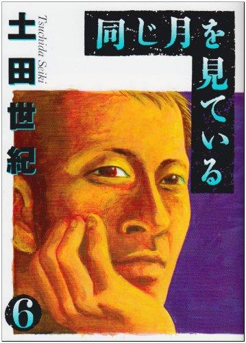 同じ月を見ている (6) (ヤングサンデーコミックス)