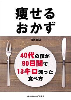 [濱西 智陽]の痩せるおかず 40代の僕が90日間で13キロ減った食べ方