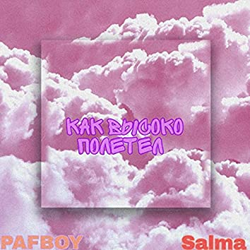 Как высоко полетел (feat. Salma)