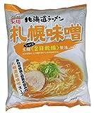 藤原製麺 北海道ラーメン 札幌味噌(114g)