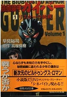 強殖装甲ガイバー〈1〉リスカーの挑戦 (徳間AM文庫)