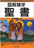 聖書 (図解雑学)