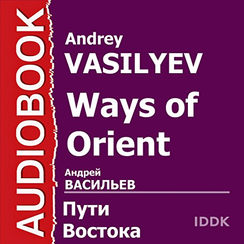 Ways of Orient [Russian Edition] audiobook cover art