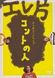 エレ片コントライブ~コントの人~ [DVD]
