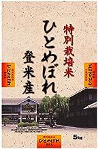 令和2年産 JAみやぎ登米 特別栽培米ひとめぼれ5kg