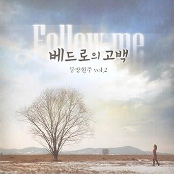 동방현주 2집 - Follow Me 베드로의 고백 Follow Me - Petra's Song