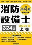 消防設備士 第4類(甲種・乙種)2021年上巻 - 公論出版, 公論出版