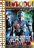 プレミアムプライス版 未来警察 Future X-cops HDマスター版《数量限定版》[DVD]
