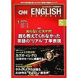 CNN ENGLISH EXPRESS (イングリッシュ・エクスプレス) 2018年 1月号【インタビュー】ノーベル文学賞受賞! カズオ・イシグロ