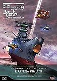 Starblazers 2199 The Movie - Odyssey Of The Celestial Ark (First Press)