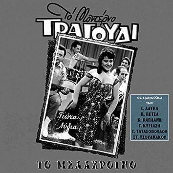 To Melachrino (Songs by Lafkas, Petsas, Kaplanis, Tatasopoulos, Tzouanakos)