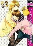 PINKリビング (ビーボーイコミックス)