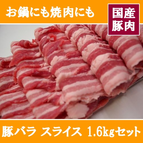 豚バラ スライス 1,6kg(1,600g) セット 【 国産 豚肉 バラ 豚バラ肉 鍋 焼肉業務用 にも ★】使いやすい1キロ×600gの2パックセット!
