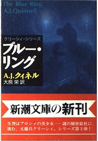 ブルー・リング (新潮文庫)