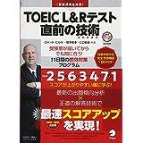 【別冊模試・CD-ROM・音声DL付】TOEIC(R) L&Rテスト 直前の技術-受験票が届いてからでも間に合う11日間の即効対策プログラム