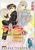 ラブスマ 1巻―LOVELY・SMASH (ヤングキングコミックス)