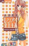 レンアイ至上主義(7) (フラワーコミックス)