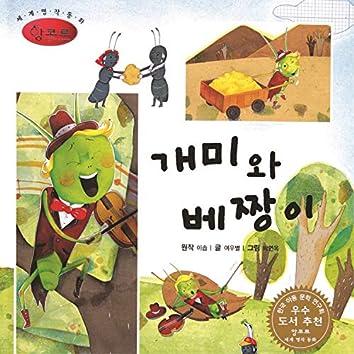 앙코르 세계 명작 - 개미와 베짱이