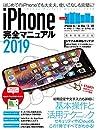 iPhone完全マニュアル2019