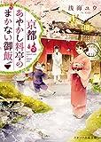 京都あやかし料亭のまかない御飯 (スターツ出版文庫)