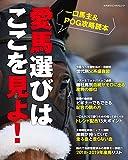 一口馬主&POG攻略読本 愛馬選びはここを見よ! (カドカワエンタメムック)
