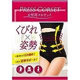 【PRESS CORSET】 コルセット ウエストニッパー ボーン内蔵 腹巻き レディース (ブラック, M)