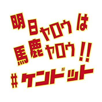 ASHITAYARO-HABAKAYARO-!!