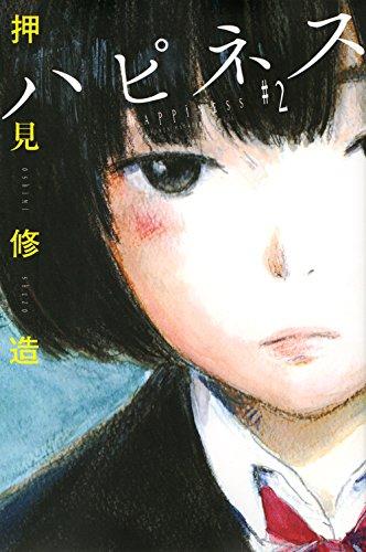 ハピネス(2) (講談社コミックス)