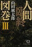 人間臨終図巻〈3〉 (徳間文庫)
