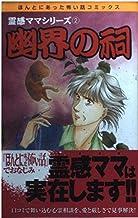 霊感ママシリーズ 2 幽界の祠 (ほんとにあった怖い話コミックス)