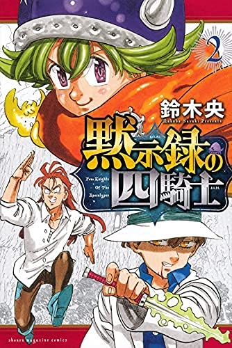 黙示録の四騎士(4) (講談社コミックス)