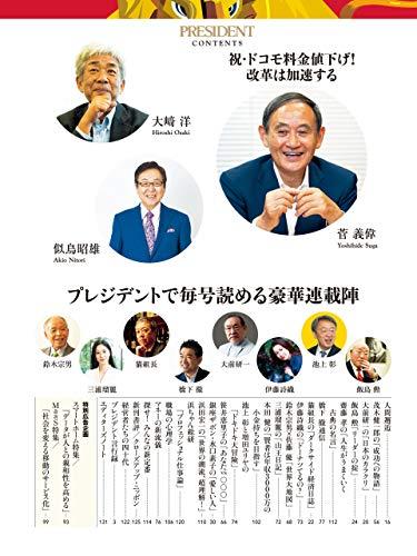 【PRESIDENT デジタル新書 No.21】日本経済、どうなる「来年、3年後、5年後」菅義偉総理大臣、直言! 5つの「当たり前」を確実に実現する&災害に備えよ! 備蓄食・保存食を総レビュー・他豪華連載