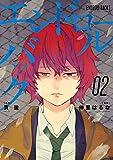 エンドロールバック 2巻 (デジタル版ガンガンコミックスUP!)