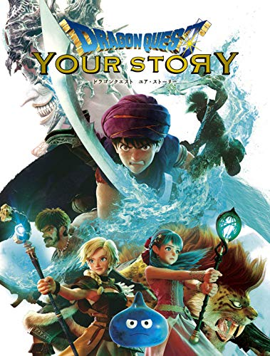 ドラゴンクエスト ユア・ストーリー Blu-ray完全数量限定豪華版(2枚組)