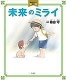角川アニメ絵本 未来のミライ