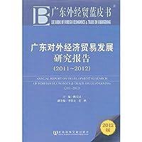 广东外经贸蓝皮书:广东对外经济贸易发展研究报告(2011--2012)