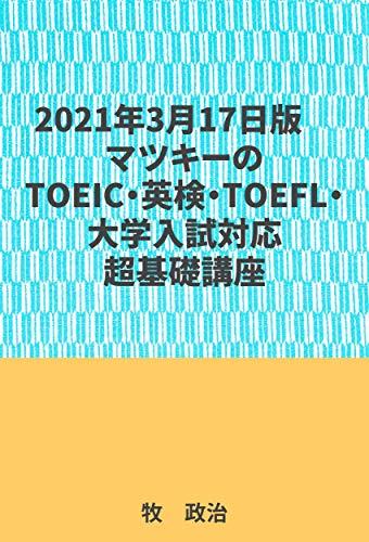2021年3月17日版マツキーのTOEIC・英検・TOEFL・大学入試対応超基礎講座