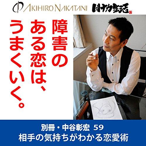 別冊・中谷彰宏59「障害のある恋は、うまくいく。」――相手の気持ちがわかる恋愛術 | 中谷 彰宏