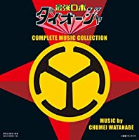 Saikyo Robo Daiohja Complete Music Sound Track Limited Edition