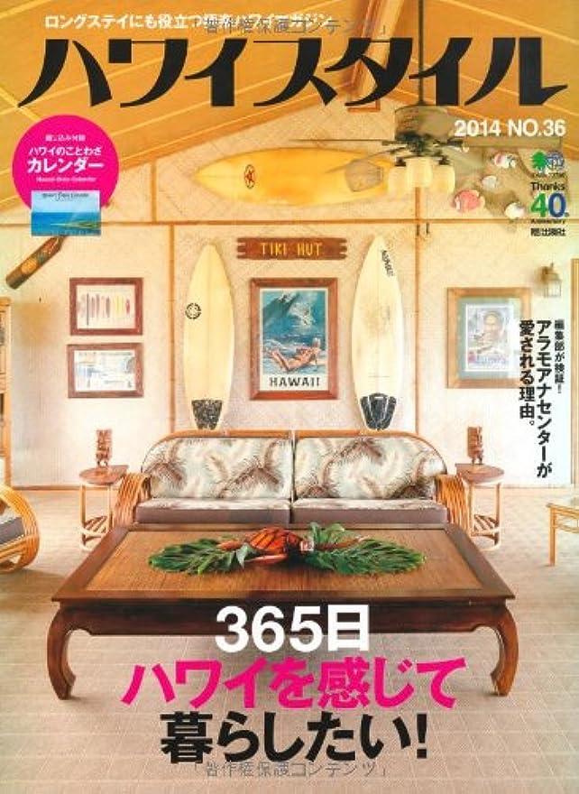 銀賛辞機関車ハワイスタイル 36 (エイムック 2755)