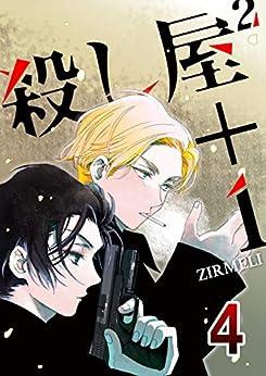 [ZIRMELI] 殺し屋2+1 第01-04巻