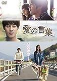 愛の言葉 スタンダード・エディション[DVD]