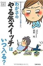 表紙: わが子の「やる気スイッチ」はいつ入る? (Como子育てBOOKS)   菅野 純