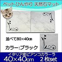 オシャレ大理石ペットひんやりマット可愛いハートフラワー(カラー:ブラック) 40×40cm 2枚セット peti charman
