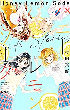 ハニーレモンソーダ Side Stories (りぼんマスコットコミックス)