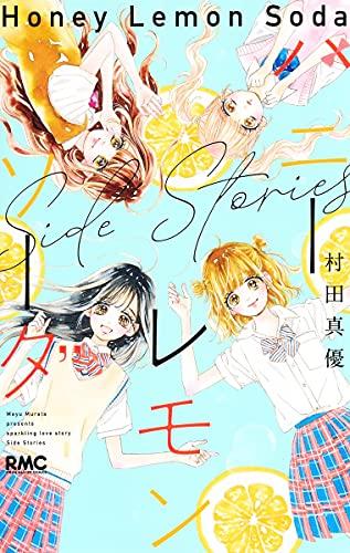 ハニーレモンソーダ Side Stories _0