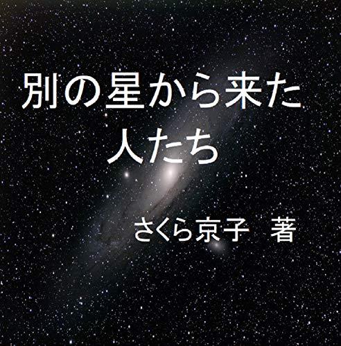 別の星から来た人たち: 菜々子の夏休み (SF小説)