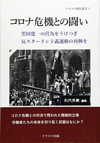 コロナ危機との闘い―黒田寛一の営為をうけつぎ反スターリン主義運動の再興 (プラズマ現代叢書 1)の詳細を見る