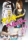 ヤンキーヘルパー[DVD]