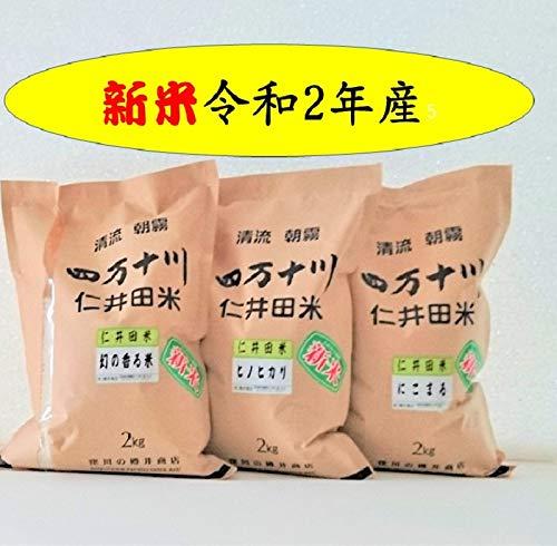 令和元2年高知県 四万十町産 仁井田米 味くらべセット(幻の香る米2k・ヒノヒカリ2k・にこまる2k)